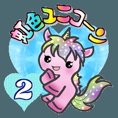 虹色ユニコーンPART2