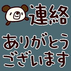 [LINEスタンプ] シャカリキぱんだ11(デカ文字編) (1)