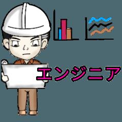 日本技術者