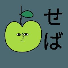 [LINEスタンプ] おすがりんごさま①の画像(メイン)