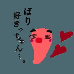 博多弁明太子男