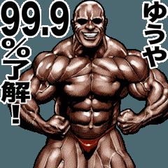 ゆうや専用 筋肉マッチョマッスルスタンプ