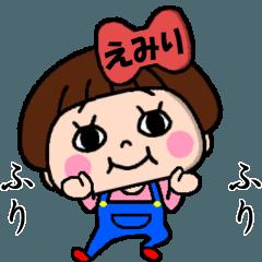 毎日使える☆おてんばえみりちゃん!