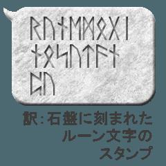 石の吹き出しに刻まれたルーン文字