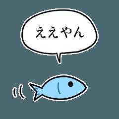 ポジティブな魚