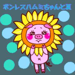 ボンレスハムミちゃんと夏
