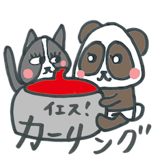 カーリング大好き!パンダ&ハチワレちゃん