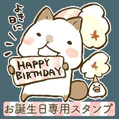 [LINEスタンプ] お誕生日おめでとう専用スタンプ&お返事