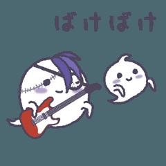 [LINEスタンプ] 動く!おばけ!【ばけばけ仲間4】