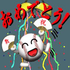 動く!野球好きにはコレ!ver.1