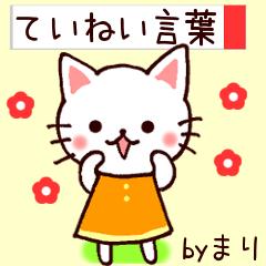 ★まり★の丁寧敬語ふせんスタンプ