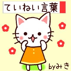 ★みき★の丁寧敬語ふせんスタンプ