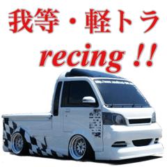 我等 軽トラレーシング 第2弾