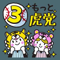 行くぞ!虎党野球応援スタンプ3(日常版)