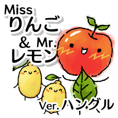 [LINEスタンプ] Missりんご&Mr.レモン:韓国語・ハングル