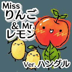 Missりんご&Mr.レモン:韓国語・ハングル