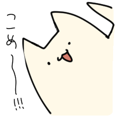 [LINEスタンプ] こめねこ 2