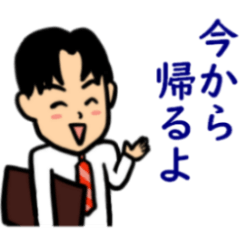 [LINEスタンプ] 会社員が奥さんに送る便利スタンプ (1)