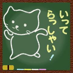 動く!黒板文字スタンプ!