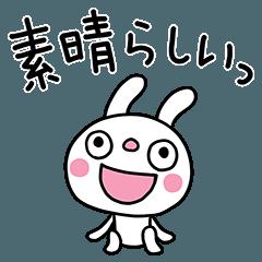 ふんわかウサギ7(ほめ言葉編)