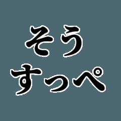 茨城弁 無難なデカ文字