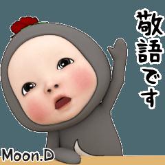 【動く】ムーン・D#4【3D】敬語
