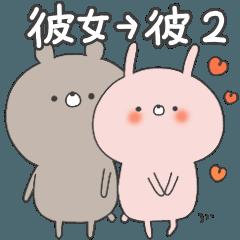 ラブカップルうさぎ(彼女→彼)2