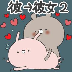 ラブカップルくま (彼→彼女)2