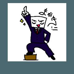 サラリー豆腐マン。