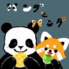 パンダとパンダ