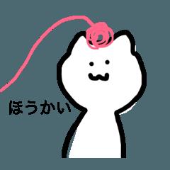 毛糸を乗せたねこ。長野方言+日常