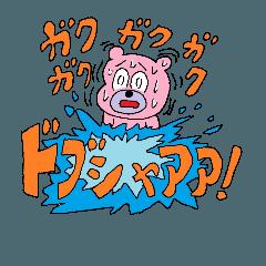 [LINEスタンプ] 使えるくま4 (1)