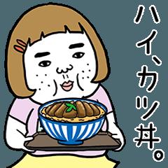 憎めないブス【応援】