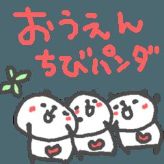 いっぱーーいのパンダ3♪ <応援・優しい>