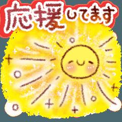 やさしい太陽さんのスタンプ