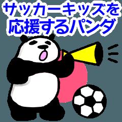 サッカーキッズを応援するパンダ