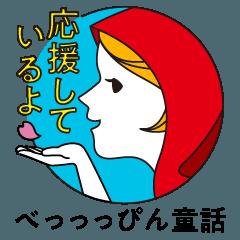 べっっっぴん童話[特別巻]