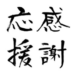 一筆入魂6〜応援・感謝編〜