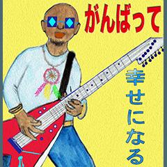 あなたの心の中にあるギター(6 J)
