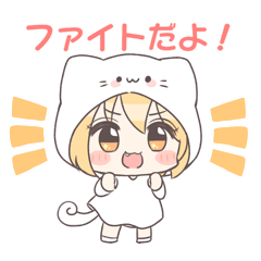 [LINEスタンプ] きぐるみちゃん☆ (1)