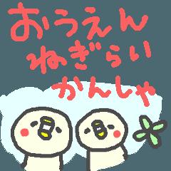 応援・ねぎらい・優しさ・感謝・ヒヨコたち