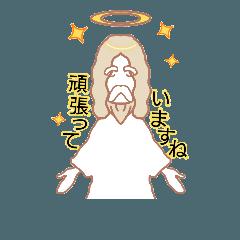 [LINEスタンプ] 神様の応援一言