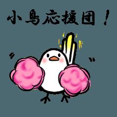 小鳥応援団!