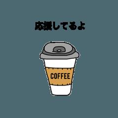 応援カフェ