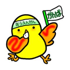 ひよこのケチャッピヨ 応援編