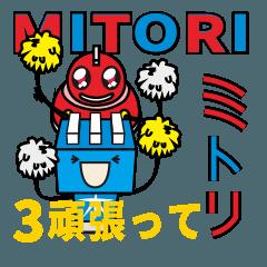 ミトリ-3-がんばって