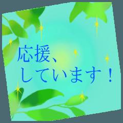"""[LINEスタンプ] 伝えたい想いにかわいい花を添えて""""応援"""""""