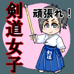 剣道女子頑張れ!
