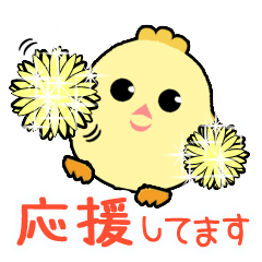 お祝/応援/ご挨拶/日常語♥ピヨピヨ