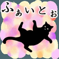 シンプル黒猫☆ふんわり応援▷動く